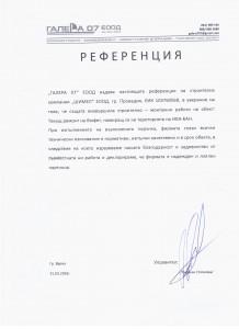 """""""ГАЛЕРА 07 """" ЕООД"""