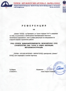 Флотски Арсенал - Варна ЕООД
