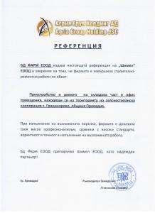 Агрия Груп Холдинг