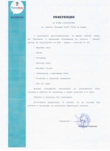 Фитнес Енерджи Клуб Варна