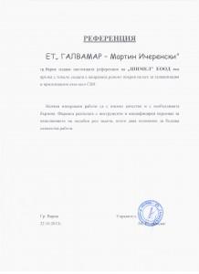"ЕТ ""Галвамар - Мартин Ичеренски"""