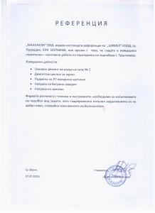 """""""Малинели"""" ООД"""
